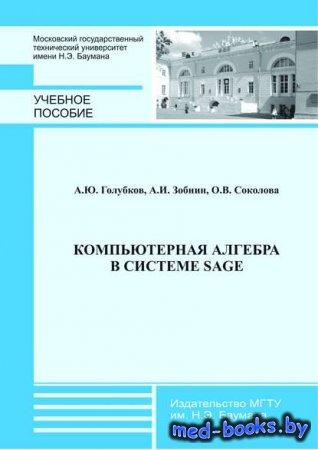 Компьютерная алгебра в системе Sage - Ольга Соколова, Алексей Зобнин, Артем ...