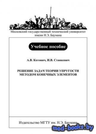 Решение задач теории упругости методом конечных элементов - Александр Котов ...