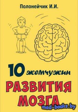 10 жемчужин развития мозга - Иван Иванович Полонейчик - 2017 год