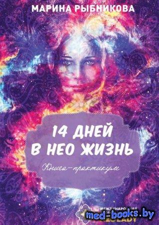 14 дней в НЕО жизнь! - Марина Рыбникова - 2017 год