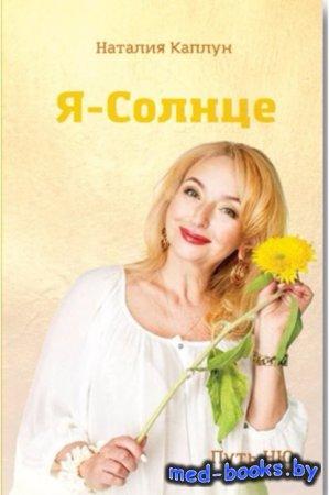 Я – Солнце - Наталия Каплун - 2017 год