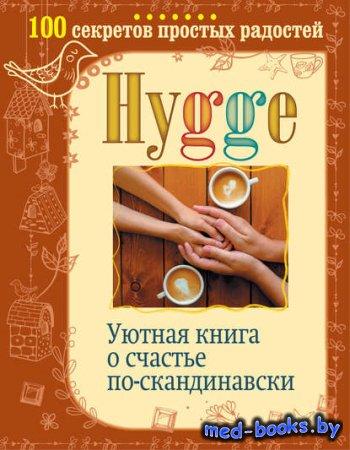 Hygge. Уютная книга о счастье по-скандинавски. 100 секретов простых радосте ...