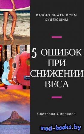5 ошибок при снижении веса - Светлана Сергеевна Смирнова - 2017 год