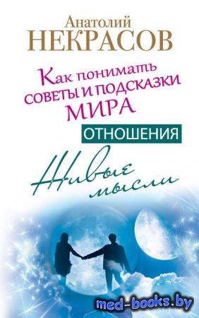 Живые мысли. Отношения. Как понимать советы и подсказки Мира - Анатолий Нек ...