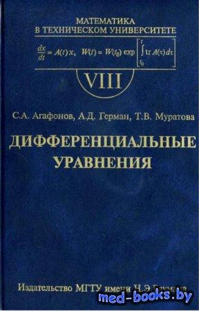 Дифференциальные уравнения - Татьяна Владимировна Муратова, Анна Герман, Се ...