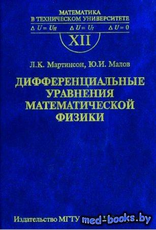 Дифференциальные уравнения математической физики - Юрий Малов, Леонид Марти ...
