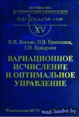 Вариационное исчисление и оптимальное управление - Вячеслав Ванько, Георгий ...