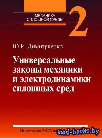 Универсальные законы механики и электродинамики сплошных сред. Том 2 - Юрий ...