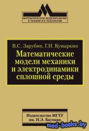Математические модели механики и электродинамики сплошной среды - Владимир  ...