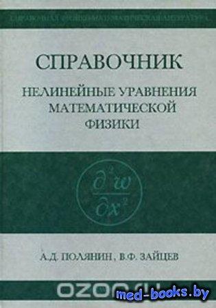 Справочник. Нелинейные уравнения математической физики - А. Д. Полянин, В.  ...