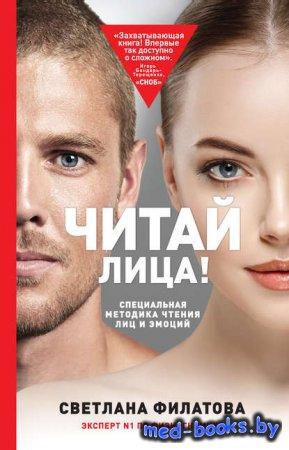 Читай лица! Специальная методика чтения лиц и эмоций - Светлана Филатова -  ...