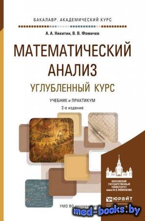 Математический анализ. Углубленный курс 2-е изд., испр. и доп. Учебник и пр ...