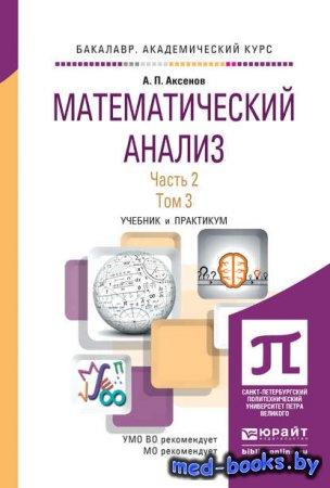 Математический анализ в 2 ч. Часть 2 в 2 т. Учебник и практикум для академи ...