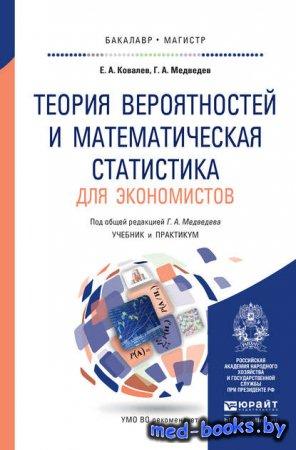Теория вероятностей и математическая статистика для экономистов. Учебник и  ...