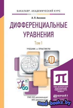 Дифференциальные уравнения в 2 т. Учебник и практикум для академического ба ...