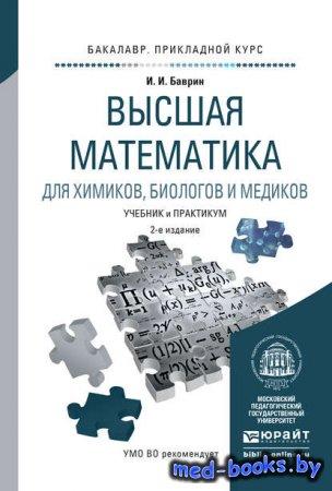 Высшая математика для химиков, биологов и медиков 2-е изд., испр. и доп. Уч ...