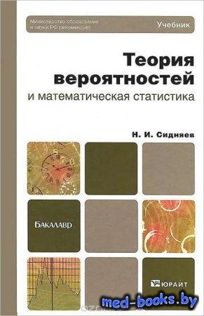 Теория вероятностей и математическая статистика. Учебник - Н. И. Сидняев -  ...