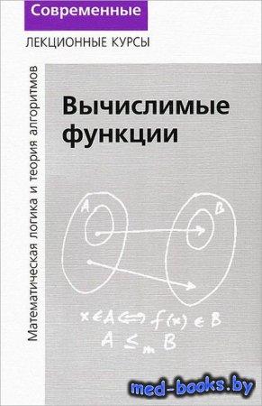 Лекции по математической логике и теории алгоритмов. Часть 3. Вычислимые фу ...