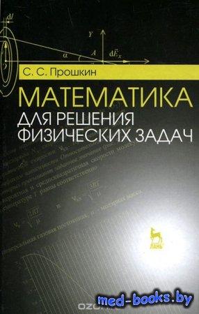 Математика для решения физических задач. Учебное пособие - С. С. Прошкин -  ...