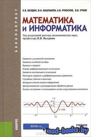 Математика и информатика. Учебное пособие - А. В. Рукосуев, В. Н. Башлыков, ...