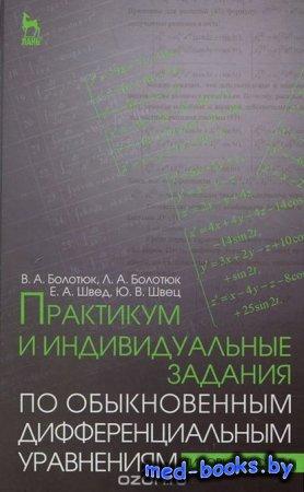 Практикум и индивидуальные задания по обыкновенным дифференциальным уравнен ...