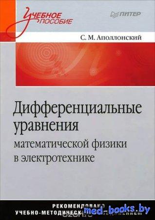 Дифференциальные уравнения математической физики в электротехнике - С. М. А ...