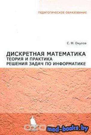 Дискретная математика. Теория и практика решения задач по информатике. Учеб ...