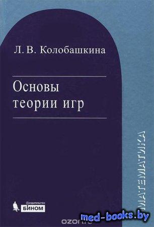 Основы теории игр. Учебное пособие - Л. В. Колобашкина - 2014 год