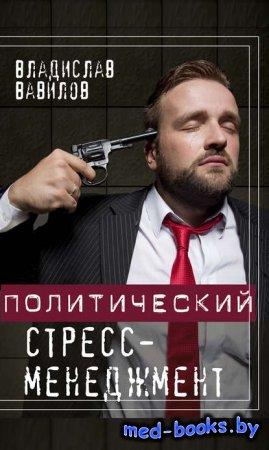 Политический стресс-менеджмент - Владислав Вавилов - 2015 год