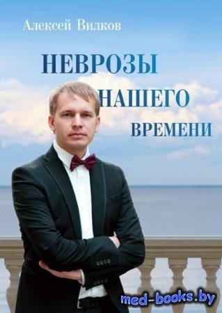 Неврозы нашего времени - Алексей Сергеевич Вилков - 2014 год