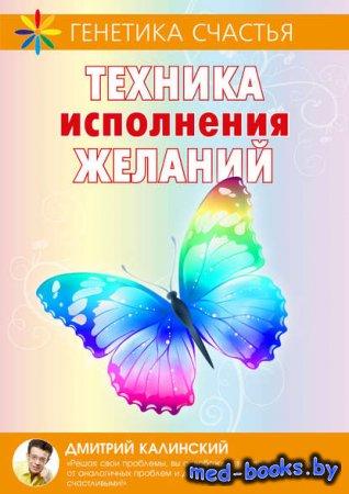 СИЛА ИСПОЛНЕНИЯ ЖЕЛАНИЙ М.КЕЛЬМОВИЧ СКАЧАТЬ БЕСПЛАТНО