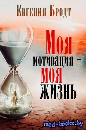 Моя мотивация – моя жизнь - Евгения Бродт - 2016 год