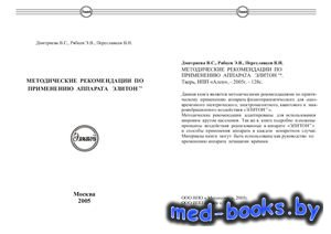 Методические рекомендации по применению аппарата Элитон - Дмитриева В.С. и  ...