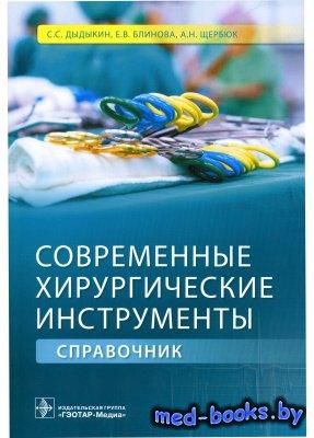 Современные хирургические инструменты - 2016 - Дыдыкин С.С.