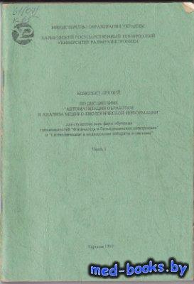 Конспект лекций по дисциплине Автоматизация обработки и анализа медико-биол ...