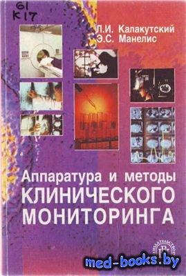 Аппаратура и методы клинического мониторинга - Калакутский Л.И. Манелис Э.С ...