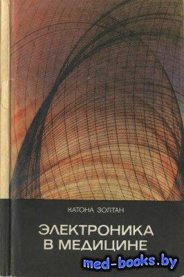 Электроника в медицине - Катона З. - 1980 год