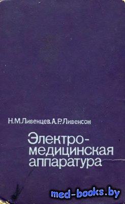 Электромедицинская аппаратура - Ливенцев Н.М., Ливенсон А.Р. - 1974 год