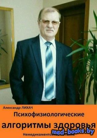 Александр Лихач - Психофизиологические алгоритмы здоровья