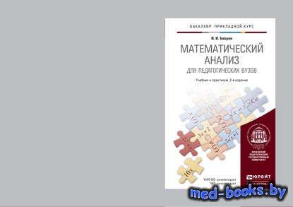 Математический анализ для педагогических вузов 2-е изд., испр. и доп. Учебн ...