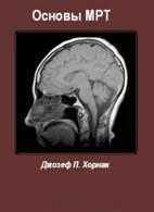 Основы МРТ - Джозеф П. Хорнак - 2005 год