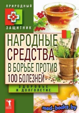 Ю. Н. Николаева - Народные средства в борьбе против 100 болезней. Здоровье  ...