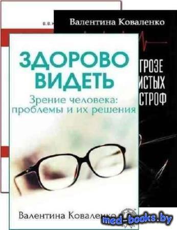 Валентина Коваленко. Хорошее зрение, здоровое сердце. Сборник 3 книги