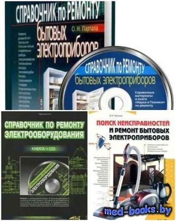 Ремонт бытовых приборов и электрооборудования. Сборник 3 книги