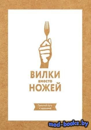 Джин Стоун - Вилки вместо ножей. Простой путь кздоровью