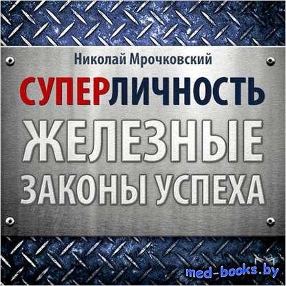 Суперличность. Железные законы успеха - Николай Мрочковский - 2015 год
