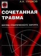 Сочетанная травма - Пушков А.А. - 1998 год