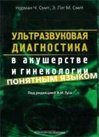 Ультразвуковая диагностика в акушерстве и гинекологии понятным языком - Сми ...