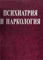 Психиатрия и наркология - Кирпиченко А.А. - 2005 год