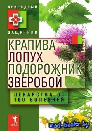 Ю. Николаева - Крапива, лопух, подорожник, зверобой. Лекарства от 100 болез ...